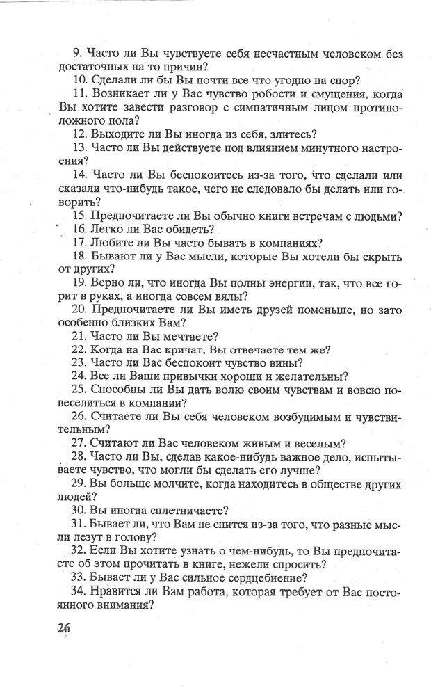 PDF. Психологическая мозаика. Степанов С. С. Страница 27. Читать онлайн