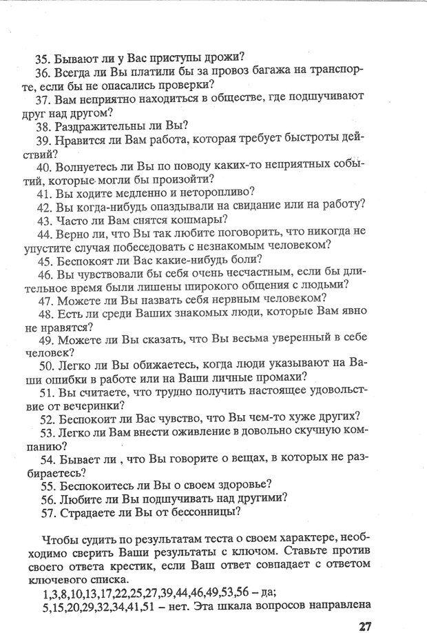 PDF. Психологическая мозаика. Степанов С. С. Страница 28. Читать онлайн