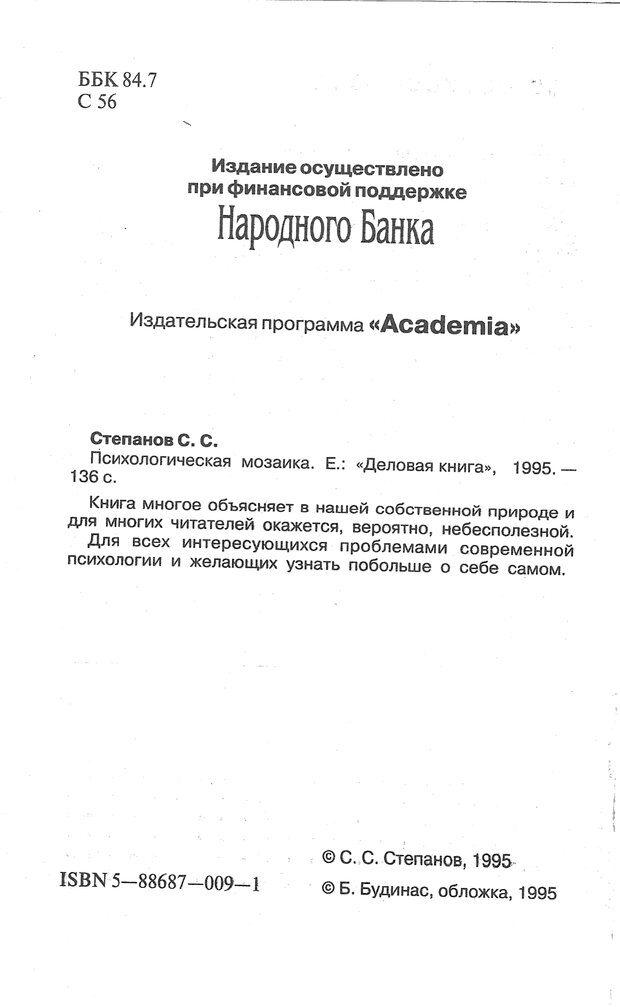 PDF. Психологическая мозаика. Степанов С. С. Страница 3. Читать онлайн
