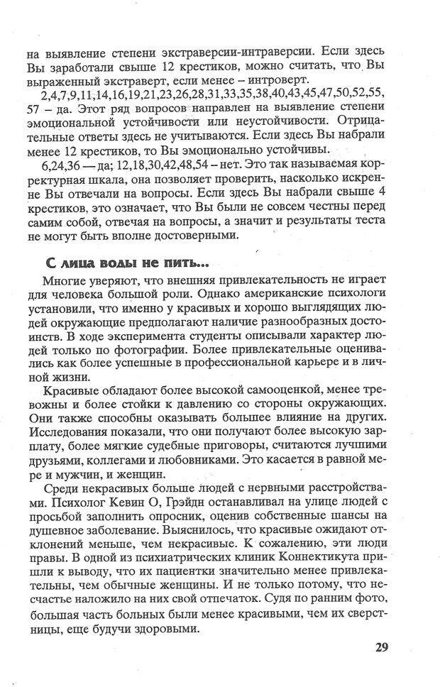 PDF. Психологическая мозаика. Степанов С. С. Страница 30. Читать онлайн