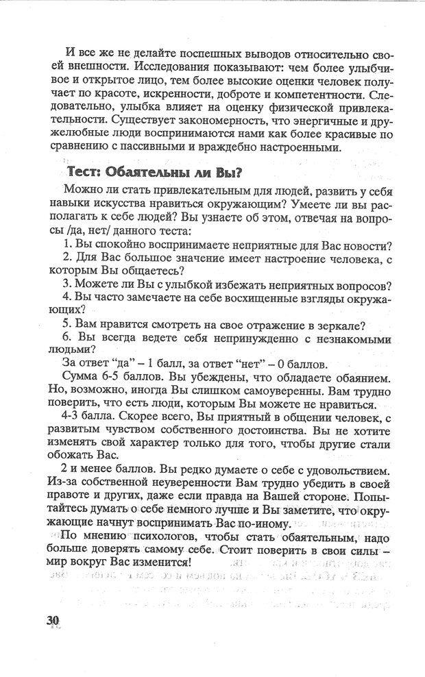 PDF. Психологическая мозаика. Степанов С. С. Страница 31. Читать онлайн