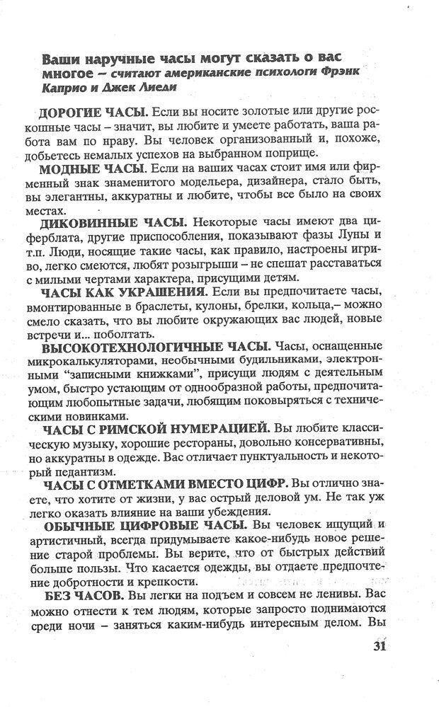 PDF. Психологическая мозаика. Степанов С. С. Страница 32. Читать онлайн
