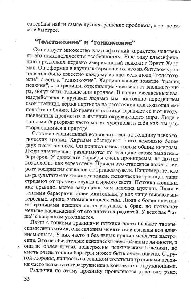 PDF. Психологическая мозаика. Степанов С. С. Страница 33. Читать онлайн