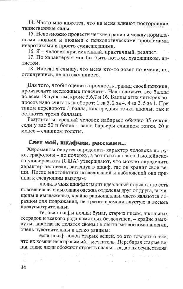 PDF. Психологическая мозаика. Степанов С. С. Страница 35. Читать онлайн