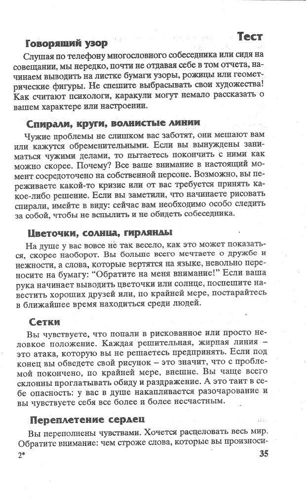 PDF. Психологическая мозаика. Степанов С. С. Страница 36. Читать онлайн