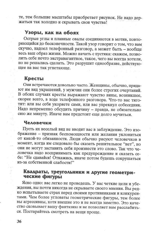 PDF. Психологическая мозаика. Степанов С. С. Страница 37. Читать онлайн