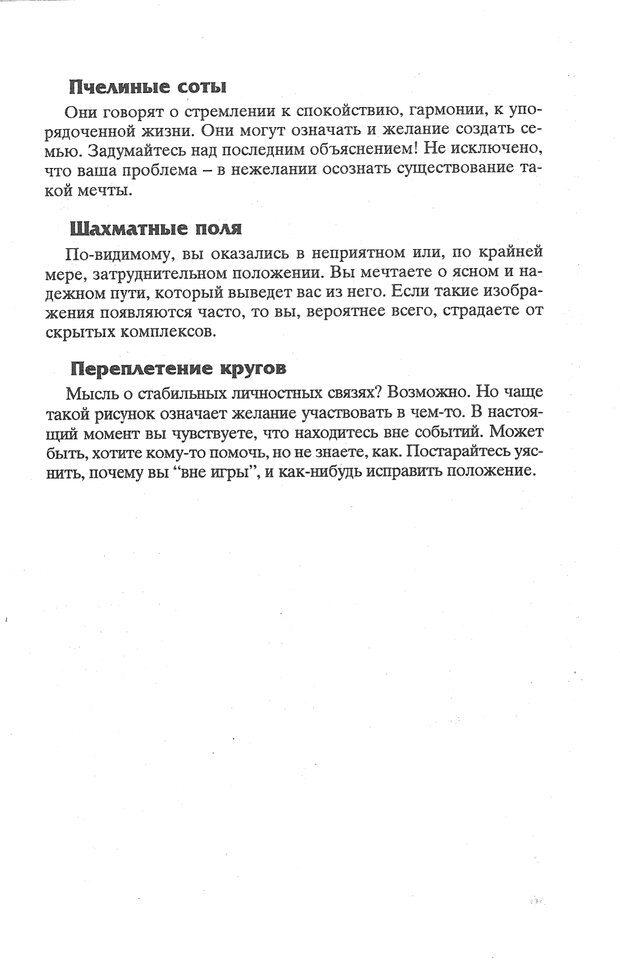 PDF. Психологическая мозаика. Степанов С. С. Страница 38. Читать онлайн