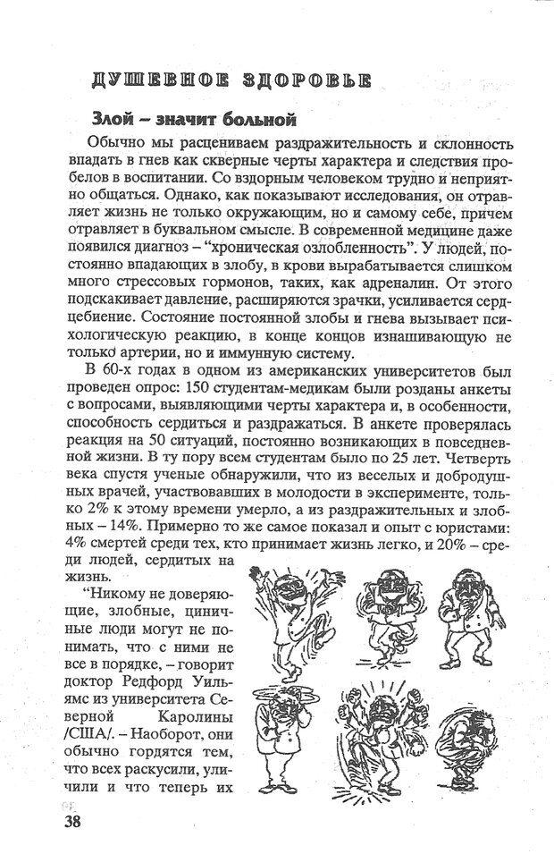 PDF. Психологическая мозаика. Степанов С. С. Страница 39. Читать онлайн