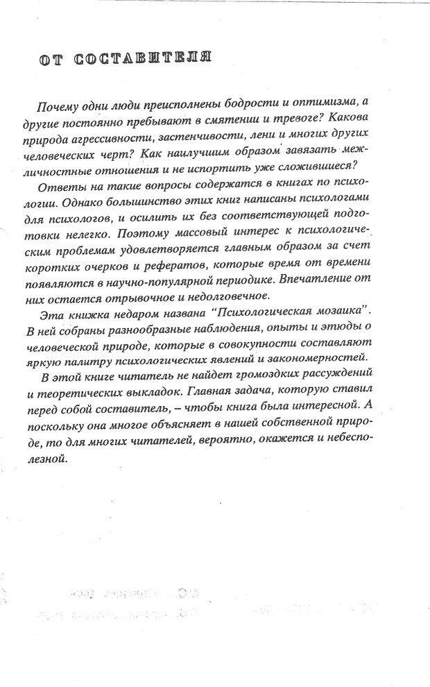 PDF. Психологическая мозаика. Степанов С. С. Страница 4. Читать онлайн