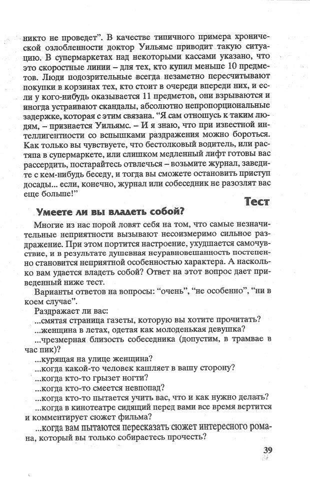 PDF. Психологическая мозаика. Степанов С. С. Страница 40. Читать онлайн
