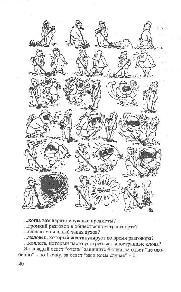 PDF. Психологическая мозаика. Степанов С. С. Страница 41. Читать онлайн