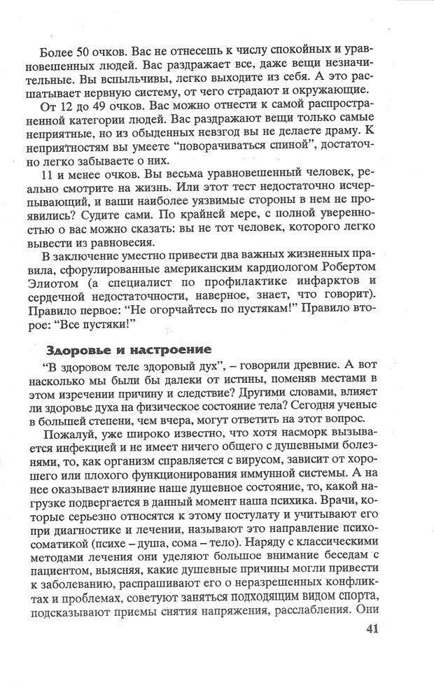PDF. Психологическая мозаика. Степанов С. С. Страница 42. Читать онлайн