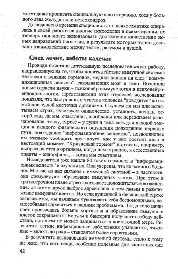 PDF. Психологическая мозаика. Степанов С. С. Страница 43. Читать онлайн