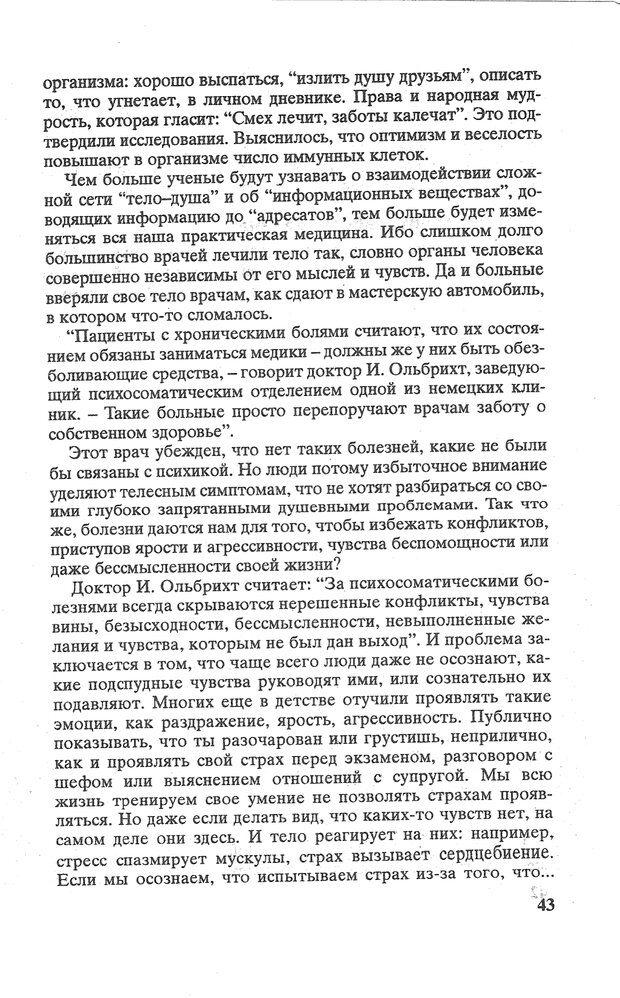 PDF. Психологическая мозаика. Степанов С. С. Страница 44. Читать онлайн