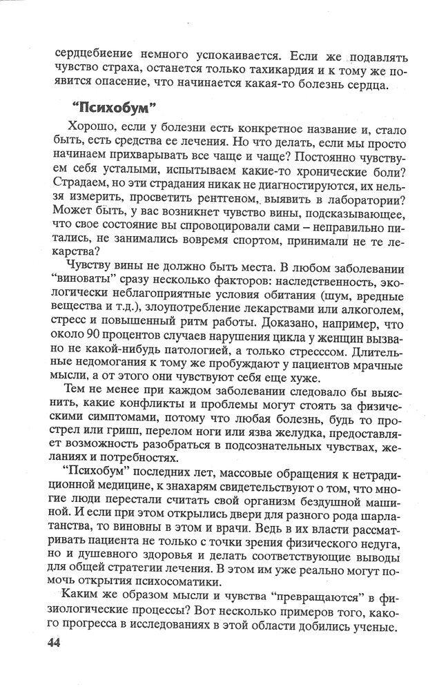 PDF. Психологическая мозаика. Степанов С. С. Страница 45. Читать онлайн