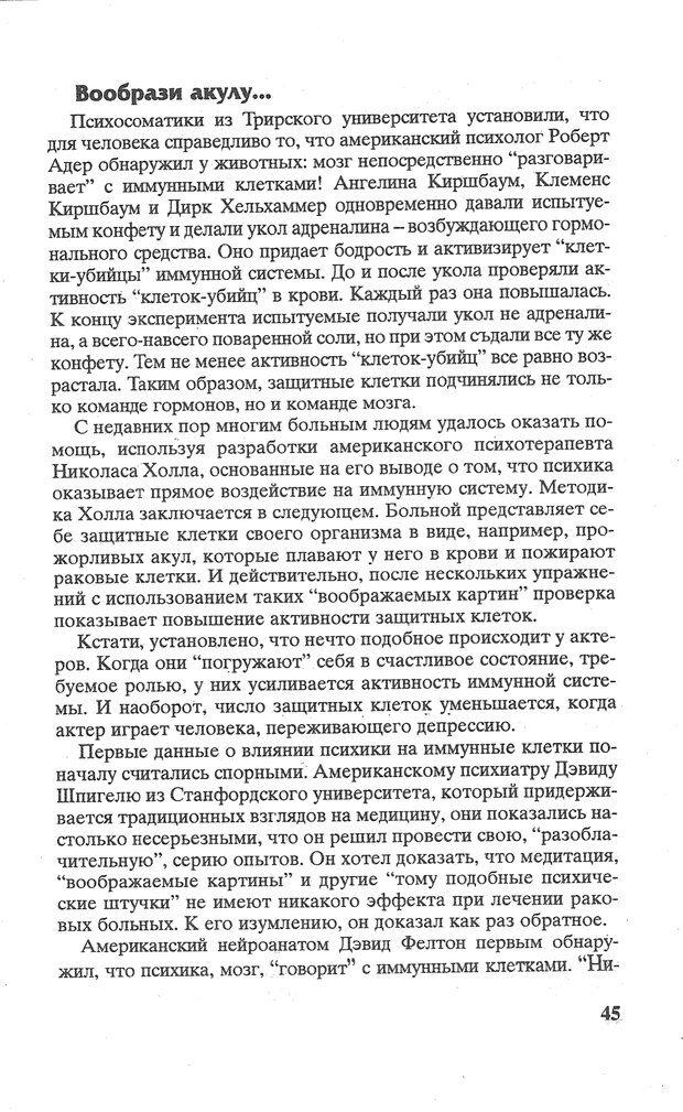 PDF. Психологическая мозаика. Степанов С. С. Страница 46. Читать онлайн