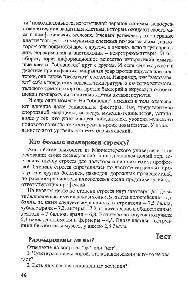 PDF. Психологическая мозаика. Степанов С. С. Страница 47. Читать онлайн