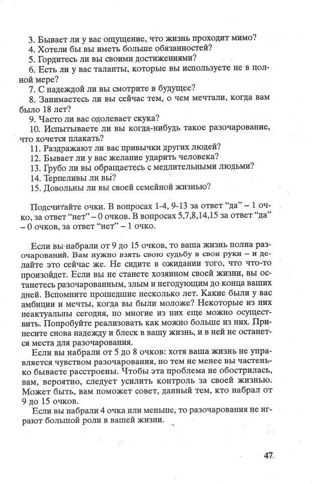PDF. Психологическая мозаика. Степанов С. С. Страница 48. Читать онлайн
