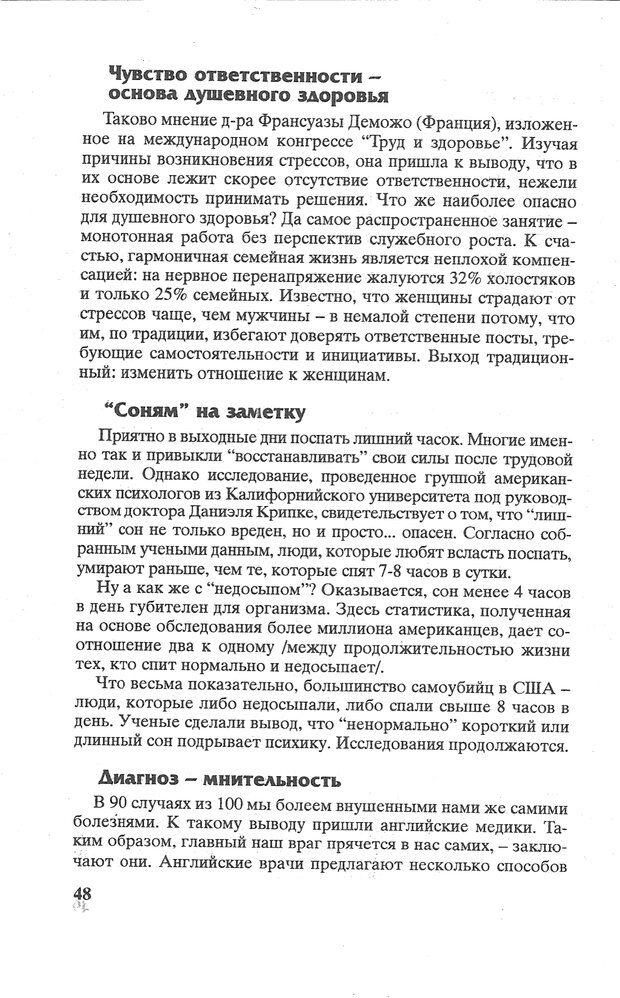 PDF. Психологическая мозаика. Степанов С. С. Страница 49. Читать онлайн