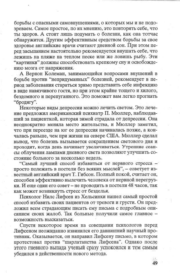 PDF. Психологическая мозаика. Степанов С. С. Страница 50. Читать онлайн