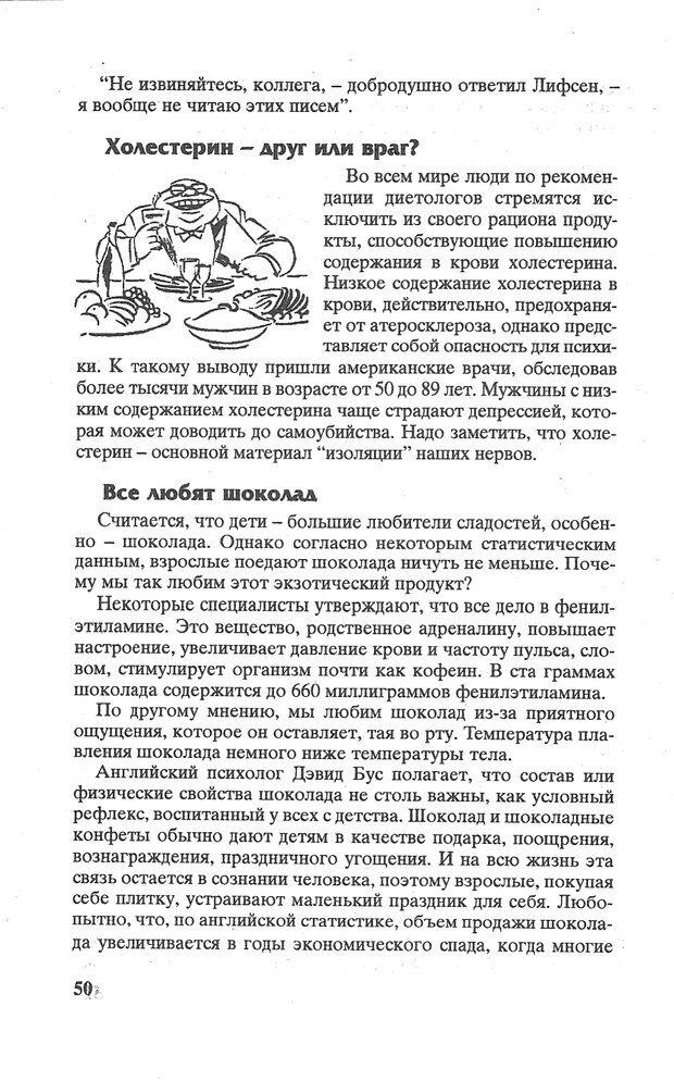PDF. Психологическая мозаика. Степанов С. С. Страница 51. Читать онлайн