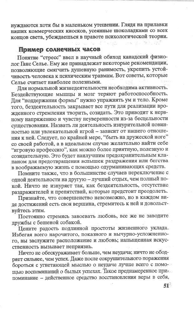 PDF. Психологическая мозаика. Степанов С. С. Страница 52. Читать онлайн