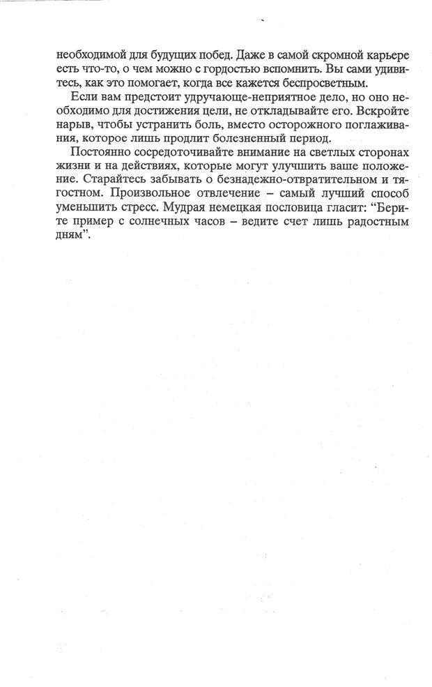 PDF. Психологическая мозаика. Степанов С. С. Страница 53. Читать онлайн