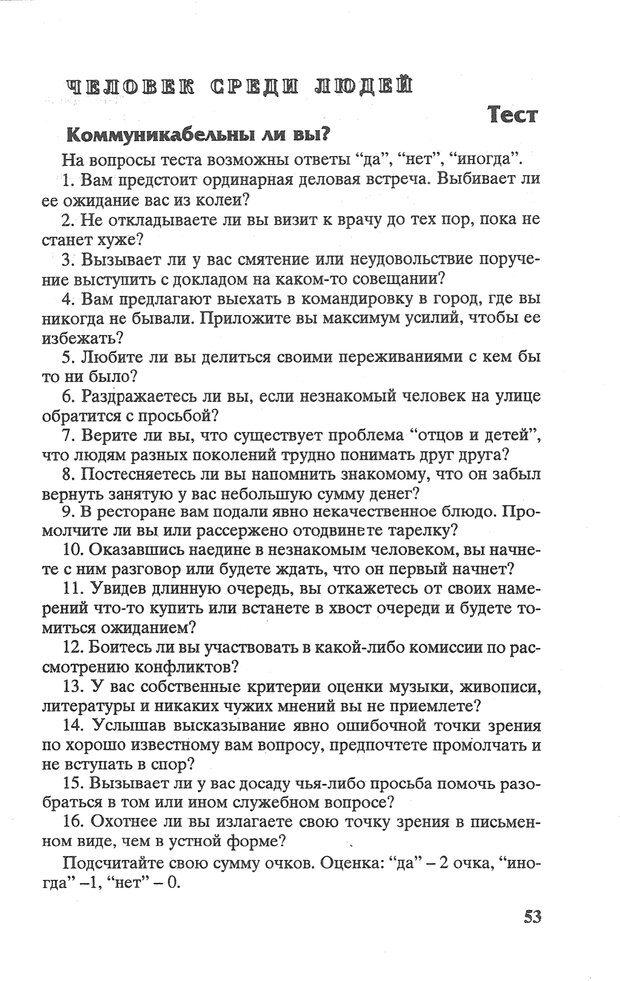 PDF. Психологическая мозаика. Степанов С. С. Страница 54. Читать онлайн