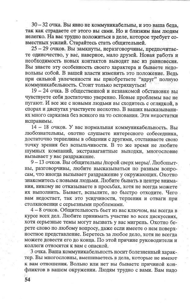 PDF. Психологическая мозаика. Степанов С. С. Страница 55. Читать онлайн