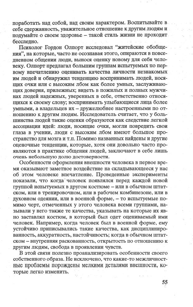 PDF. Психологическая мозаика. Степанов С. С. Страница 56. Читать онлайн