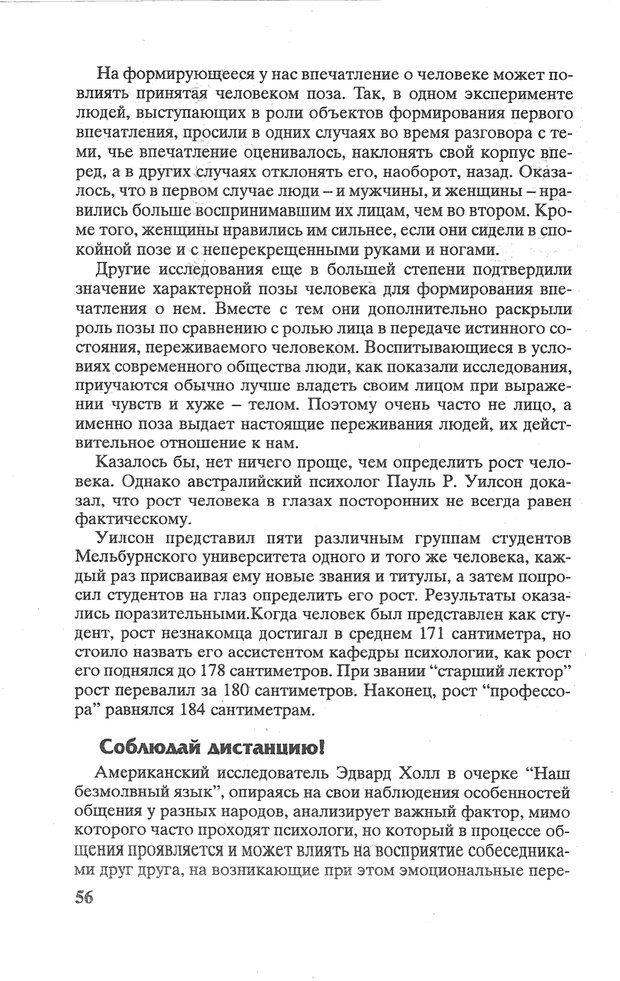 PDF. Психологическая мозаика. Степанов С. С. Страница 57. Читать онлайн