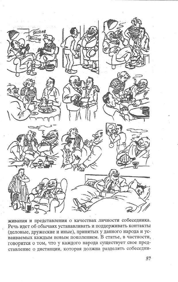 PDF. Психологическая мозаика. Степанов С. С. Страница 58. Читать онлайн