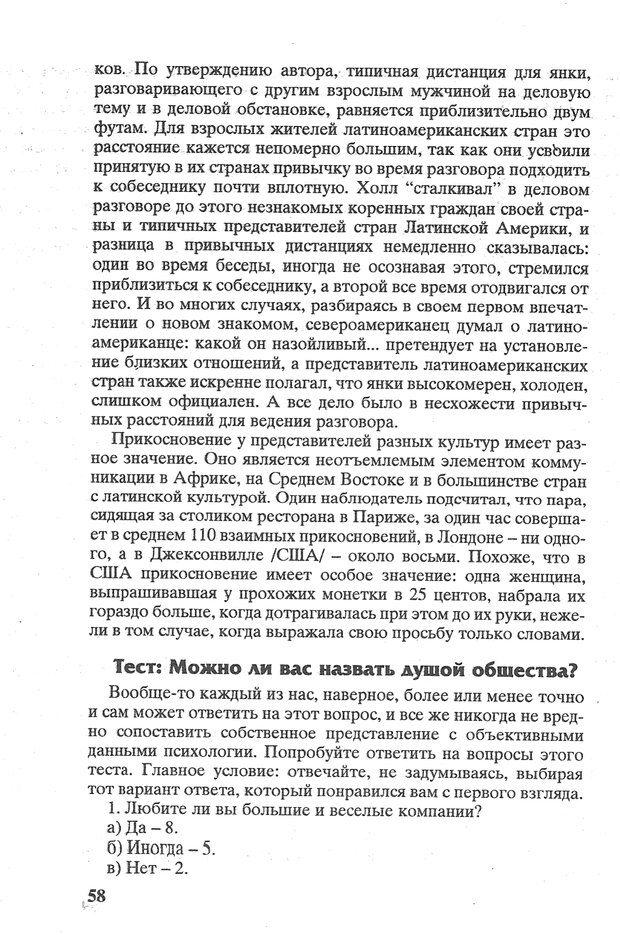 PDF. Психологическая мозаика. Степанов С. С. Страница 59. Читать онлайн