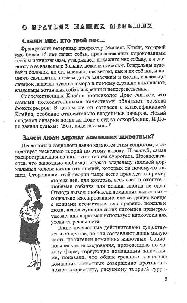 PDF. Психологическая мозаика. Степанов С. С. Страница 6. Читать онлайн