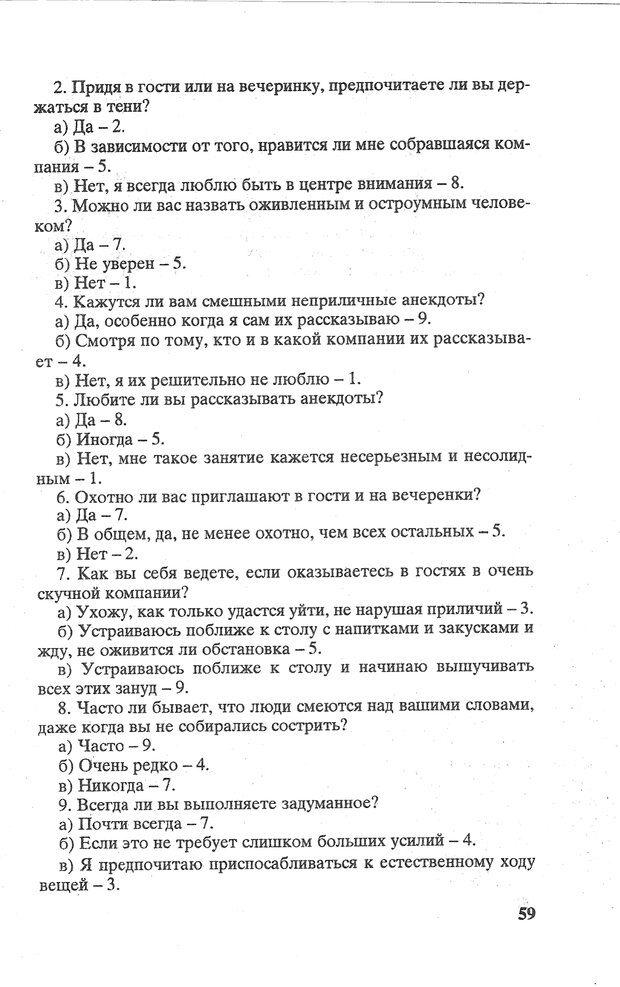 PDF. Психологическая мозаика. Степанов С. С. Страница 60. Читать онлайн
