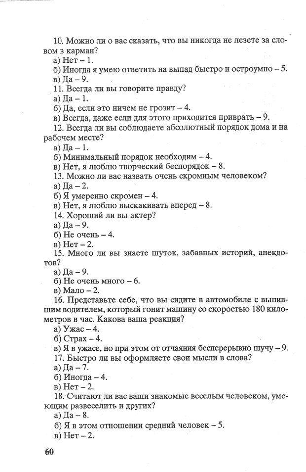 PDF. Психологическая мозаика. Степанов С. С. Страница 61. Читать онлайн