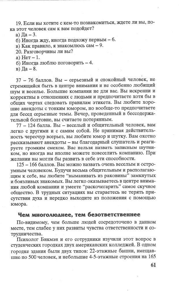 PDF. Психологическая мозаика. Степанов С. С. Страница 62. Читать онлайн