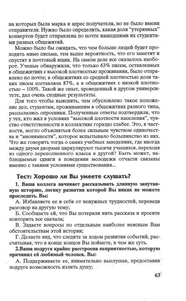 PDF. Психологическая мозаика. Степанов С. С. Страница 64. Читать онлайн