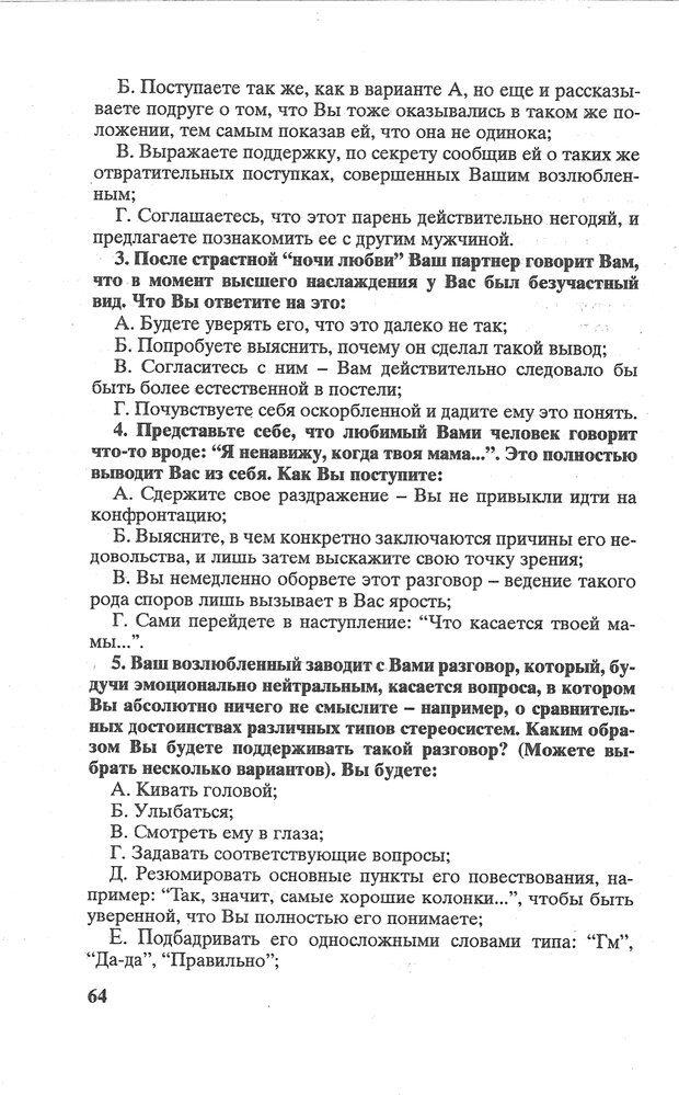 PDF. Психологическая мозаика. Степанов С. С. Страница 65. Читать онлайн