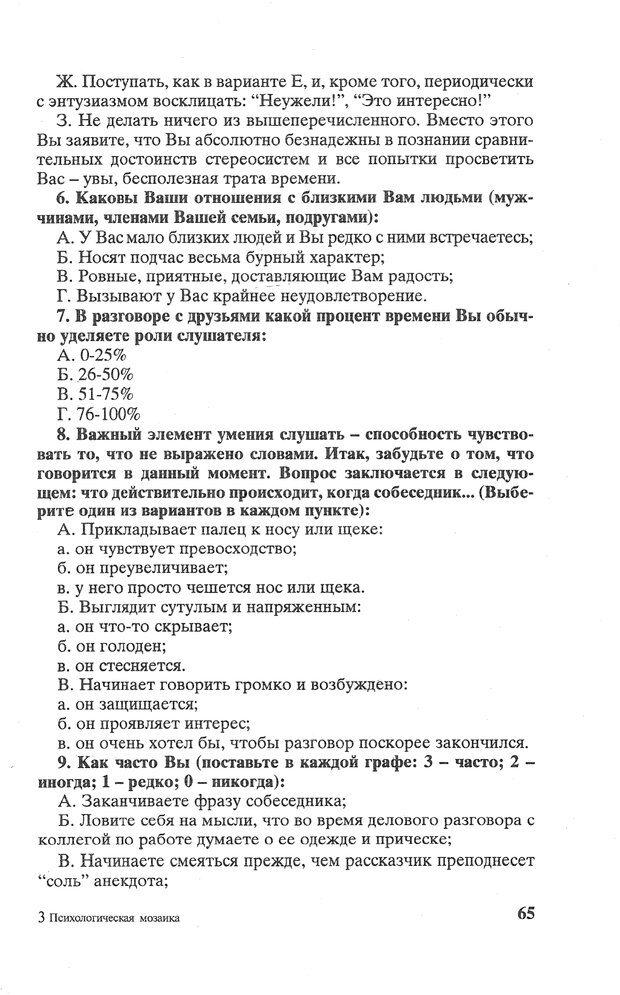 PDF. Психологическая мозаика. Степанов С. С. Страница 66. Читать онлайн