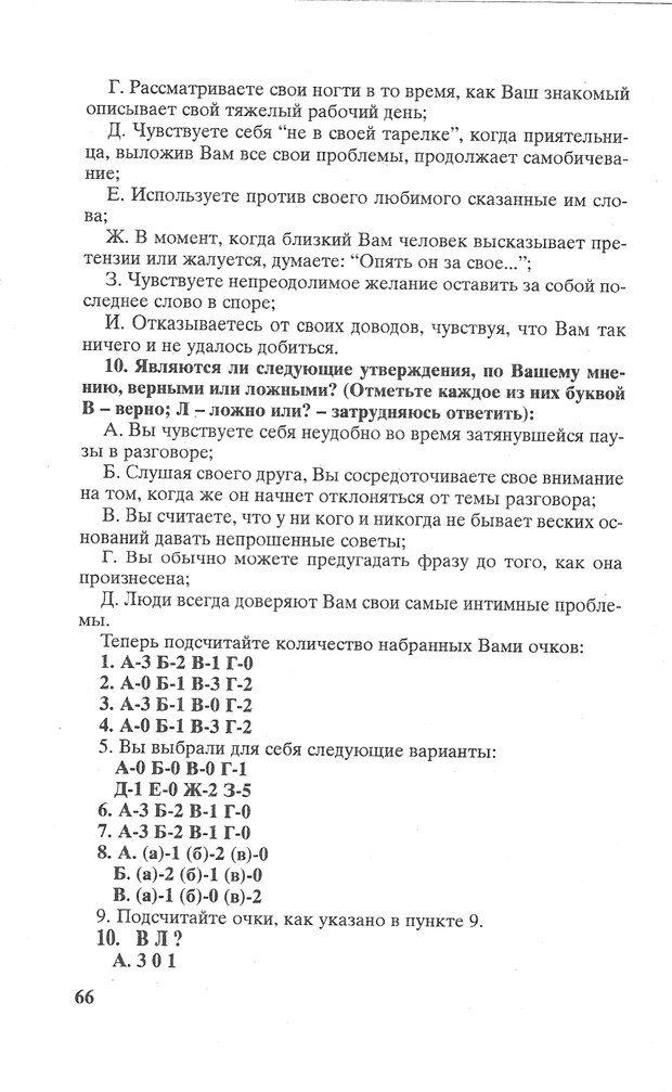 PDF. Психологическая мозаика. Степанов С. С. Страница 67. Читать онлайн