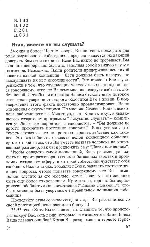 PDF. Психологическая мозаика. Степанов С. С. Страница 68. Читать онлайн