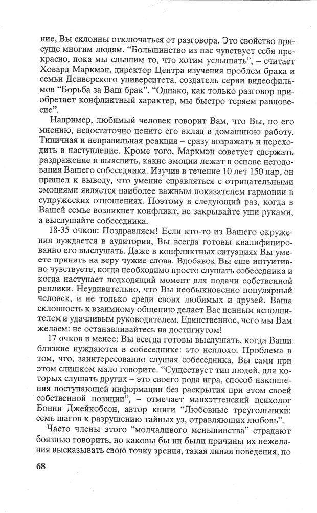 PDF. Психологическая мозаика. Степанов С. С. Страница 69. Читать онлайн