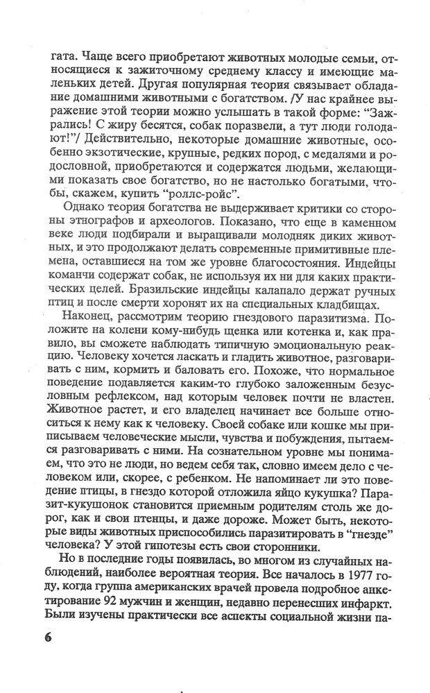 PDF. Психологическая мозаика. Степанов С. С. Страница 7. Читать онлайн