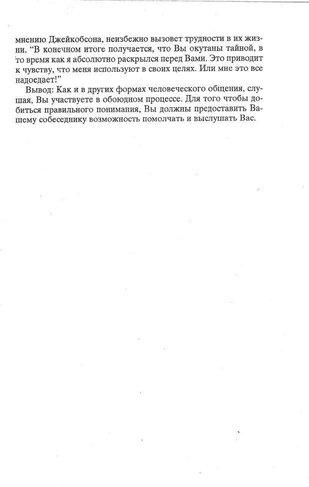 PDF. Психологическая мозаика. Степанов С. С. Страница 70. Читать онлайн