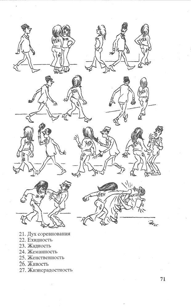 PDF. Психологическая мозаика. Степанов С. С. Страница 72. Читать онлайн