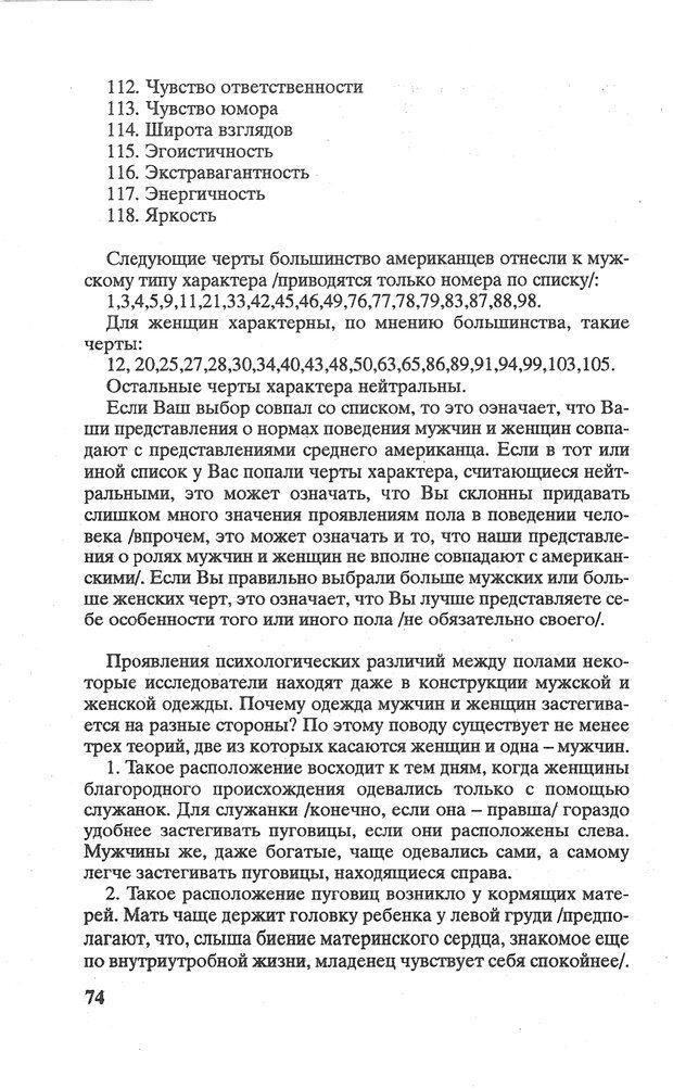 PDF. Психологическая мозаика. Степанов С. С. Страница 75. Читать онлайн