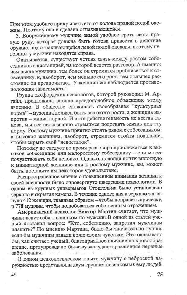 PDF. Психологическая мозаика. Степанов С. С. Страница 76. Читать онлайн
