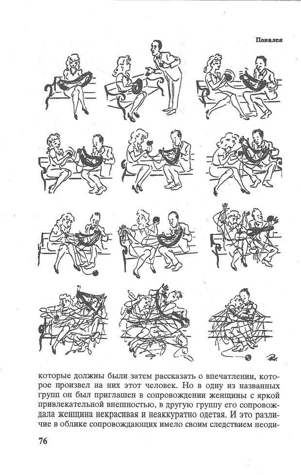 PDF. Психологическая мозаика. Степанов С. С. Страница 77. Читать онлайн
