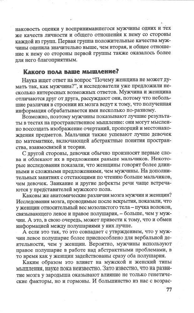 PDF. Психологическая мозаика. Степанов С. С. Страница 78. Читать онлайн